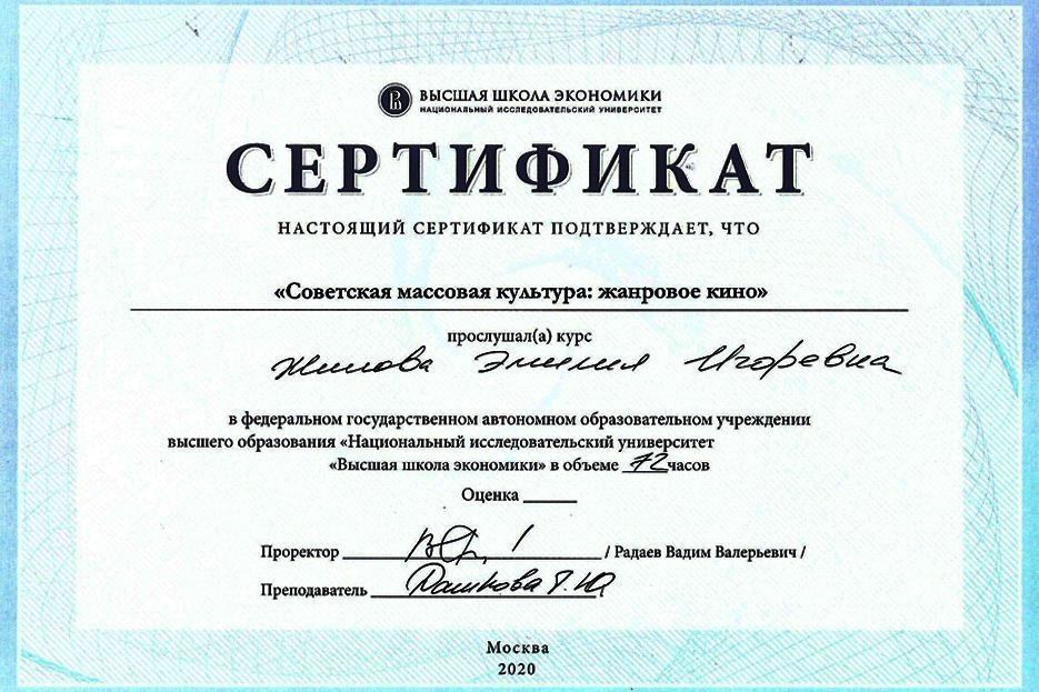 ВШЭ. Советское кино