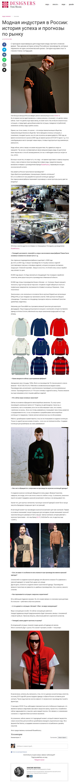 модная индустрия в России
